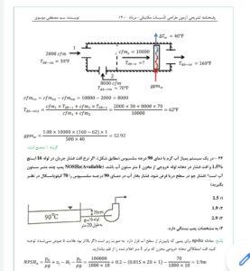 پاسخنامه طراحی تأسیسات مکانیکی ۱۴۰۰ نظام مهندسی
