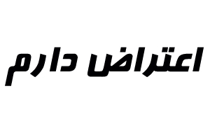 طریقه و مهلت اعتراض به نتایج آزمون نظام مهندسی بهمن 94