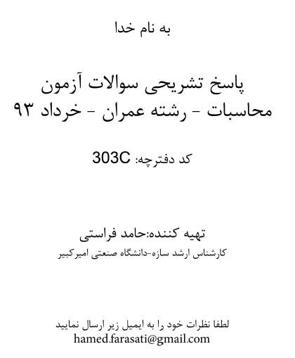 دانلود حل تشریحی سوالات آزمون محاسبات خرداد 93