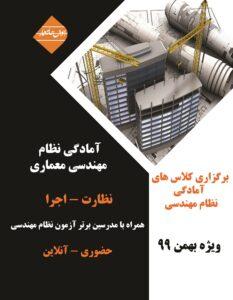 کلاس های آمادگی معماری نظارت و اجرا (دکتر فضائلی)
