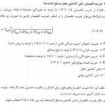 پاسخ تشریحی سوالات مبحث هفتم مقررات ملی ساختمان در آزمون اجرا عمران مهر ۹۸