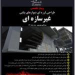برگزاری وبینار تخصصی تحت عنوان طراحی لرزه ای دیوارهای بنایی غیر سازه ای