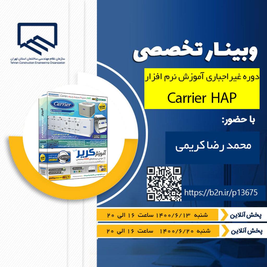 Specialized webinar entitled Carrier HAP software training