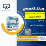 برگزاری وبینار تخصصی تحت عنوان آموزش نرم افزار Carrier HAP
