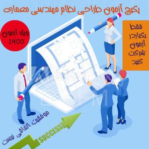 پکیج طراحی آزمون نظام مهندسی (سودابه حاجیوند)