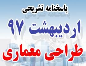 پاسخنامه تشریحی آزمون طراحی معماری اردیبهشت ۹۷ (منطبق با آزمون بهمن ۹۷)