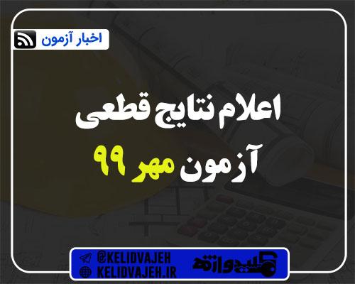 اعلام نتایج قطعی آزمونهای نظام مهندسی و نظام کاردانی مهرماه ۹۹