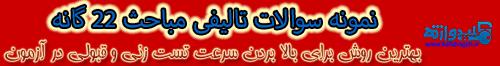آزمون نظام مهندسی بهمن ۹۷ (ثبت نام، کلید واژه، سوالات، جزوات، نتایج و...)