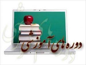 دوره های آموزشی ارتقاء پایه تاسیسات برقی و مکانیکی