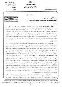 دستور معاون وزیر در مورد عدم تایید استحکام بنای ساختمان احداث شده بدون پروانه ساختمانی