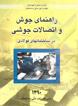 فیلم آموزشی کتاب راهنمای جوش و اتصالات جوشی ویژه آزمون نظام مهندسی