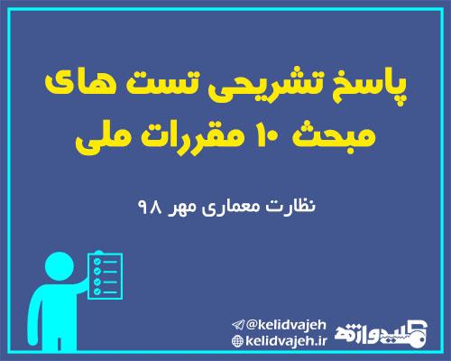 پاسخ تشریحی تست های مبحث ۲۲ مقررات ملی ساختمان در آزمون نظارت عمران مهر ۹۸