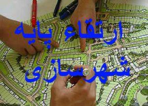 دروس دوره های ارتقاء پایه شهرسازی و نقشه برداری