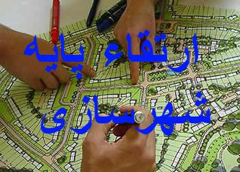 ارتقاء پایه شهرسازی و نقشه برداری