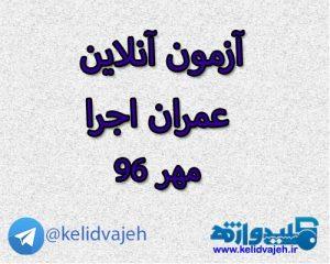 آزمون آنلاین عمران اجرا مهر ۹۶ (آزمون نظام مهندسی)