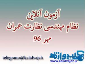 آزمون آنلاین نظارت عمران مهر ۹۶