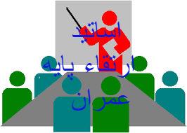 اساتید دارای مجوز تدریس ارتقاء پایه رشته عمران در تهران (بخش۲)