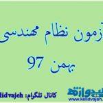 آزمون نظام مهندسی بهمن ۹۷ (ثبت نام، کلید واژه، سوالات، جزوات، نتایج و…)