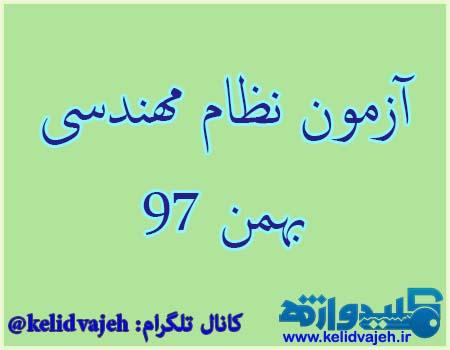 آزمون نظام مهندسی بهمن 97