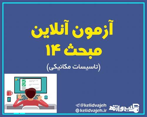 آزمون آنلاین مبحث ۱۴
