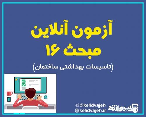 آزمون آنلاین مبحث ۱۶