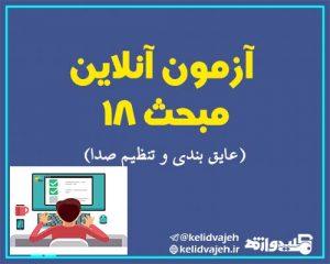 آزمون آنلاین مبحث ۱۸ عایق بندی و تنظیم صدا (با تست های تالیفی)