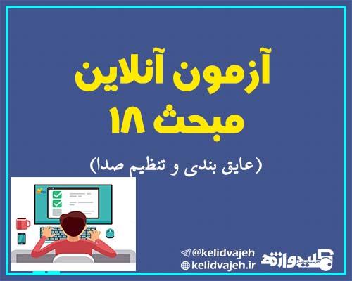 آزمون آنلاین مبحث ۱۸
