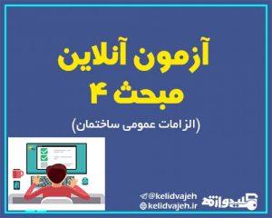 آزمون آنلاین مبحث ۴ (با استفاده از سوالات تالیفی مبحث چهارم – الزامات عمومی ساختمان)