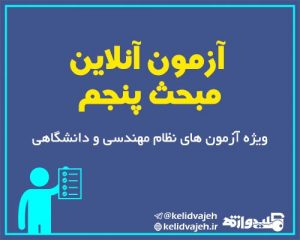 آزمون آنلاین مبحث ۵ مقررات ملی (مصالح و فرآورده های ساختمانی)
