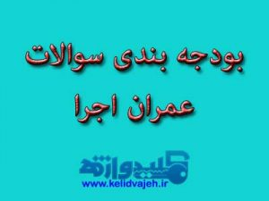 بودجه بندی سوالات عمران اجرا از خرداد ۹۳ تا مهر ۹۸