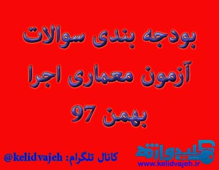 بودجه بندی سوالات معماری اجرا بهمن 97
