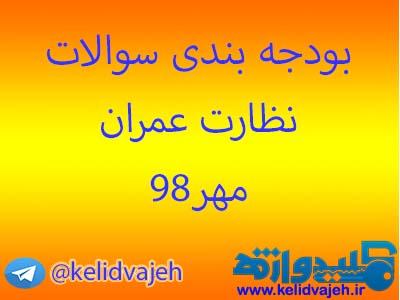 بودجه بندی سوالات نظارت عمران مهر ۹۸