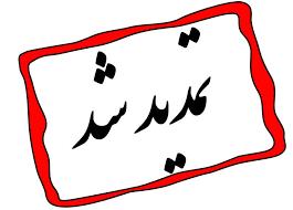 تمدید مهلت ثبت نام آزمون نظام مهندسی اسفند ۹۵ تا ۶ بهمن