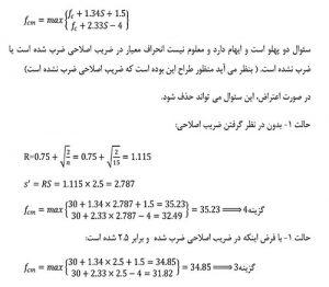 پاسخ تشریحی تست های مبحث نهم در آزمون نظارت عمران مهر ۹۶ (بخش دوم)