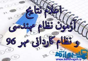 اعلام نتایج آزمون نظام مهندسی و نظام کاردانی مهر ۹۶
