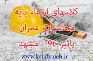 کلاس های دوره ارتقاء پایه محاسبات عمران – پاییز ۹۶ مشهد