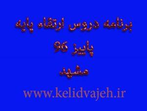 برنامه کلاسهای ارتقاء پایه در مشهد (دانشگاه سجاد – پاییز ۹۶)