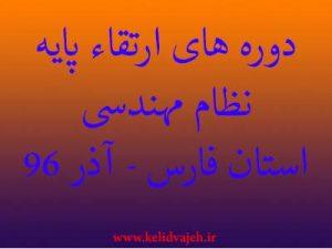 دوره های ارتقاء پایه نظام مهندسی استان فارس – آذر۹۶