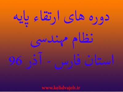 دوره های ارتقاء پایه نظام مهندسی استان فارس