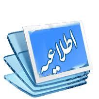 اطلاعیه برگشت هزینه ثبت نام داوطلبان آزمون نظام مهندسی مهر ۹۶