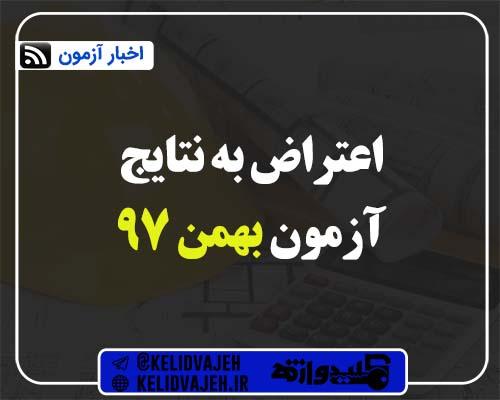 اعتراض به آزمون نظام مهندسی بهمن 97