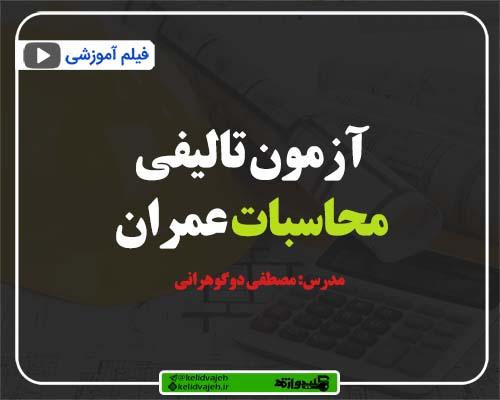 فیلم آزمون تالیفی محاسبات عمران به همراه رفع اشکال