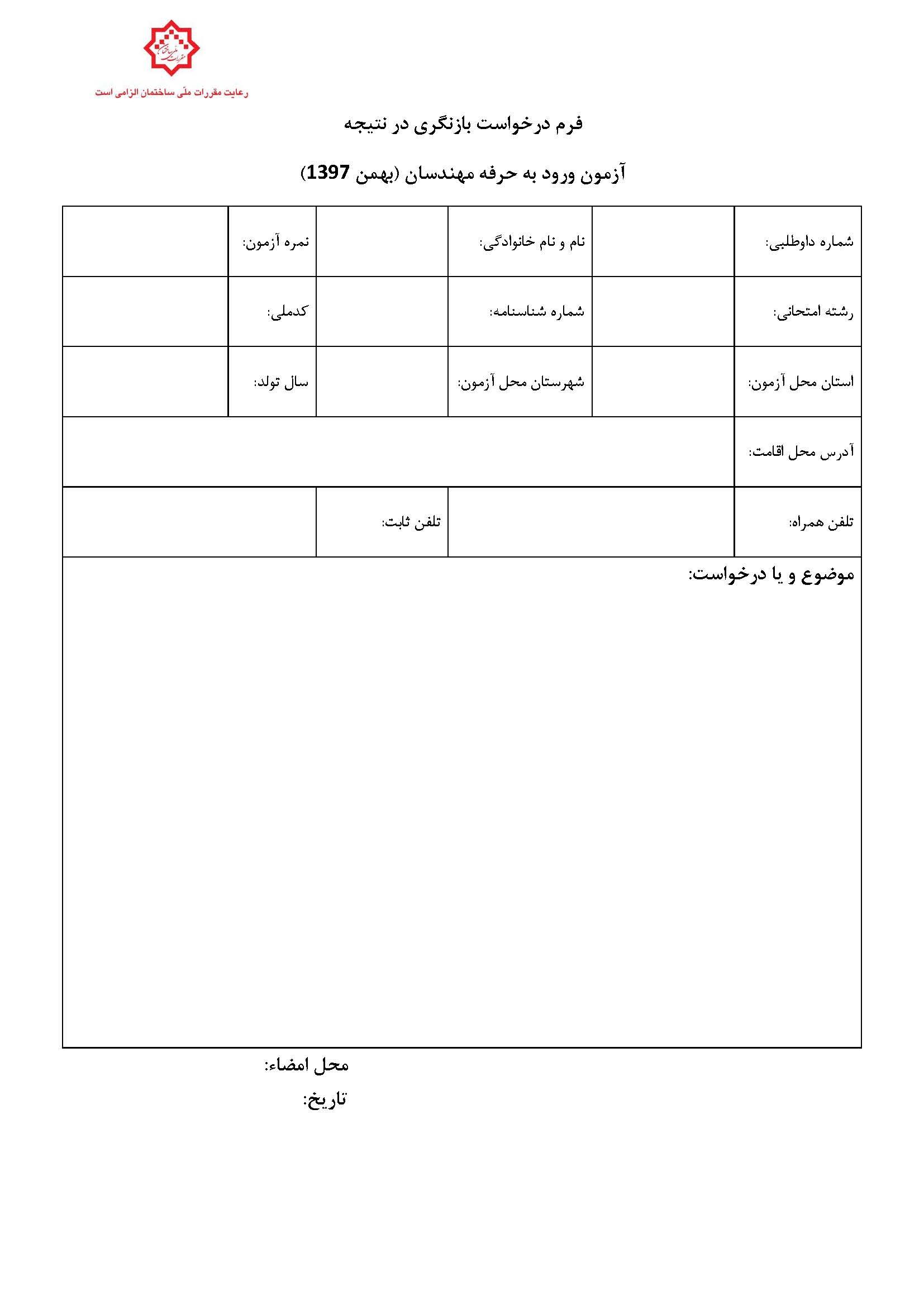 نحوه اعتراض به نتایج آزمون نظام مهندسی بهمن ۹۷ و نظام کاردانی و معماران تجربی