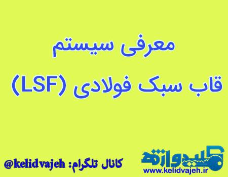 معرفی سیستم قاب سبک فولادی (LSF)