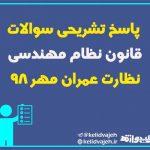پاسخ تشریحی سوالات قانون نظام مهندسی در آزمون نظارت عمران مهر ۹۸