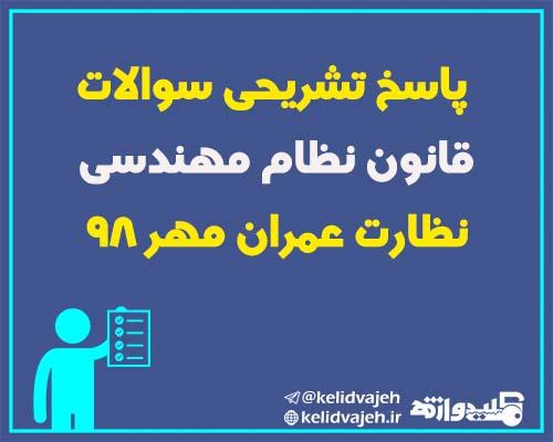 سوالات قانون نظام مهندسی در آزمون نظارت عمران مهر 98