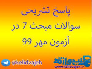 پاسخ تشریحی تست های مبحث هفتم مقررات ملی ساختمان در آزمون اجرا عمران مهر۹۹