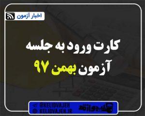 نحوه دریافت کارت ورود به جلسه آزمون نظام مهندسی بهمن ۹۷ (نظام کاردانی، معماران تجری)