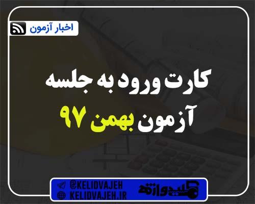 کارت ورود به جلسه آزمون نظام مهندسی بهمن ۹۷