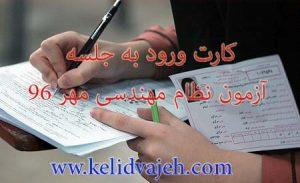 کارت ورود به جلسه آزمون نظام مهندسی و نظام کاردانی مهر ۹۶